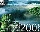 WWF Annual Report 2005 Cover
