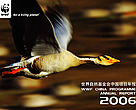 WWF CPO 2006 Annual Report